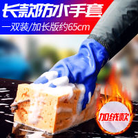 Car wash gloves waterproof special winter cleaning rubber gloves thick winter warm plus fluff plush dishwashing tools