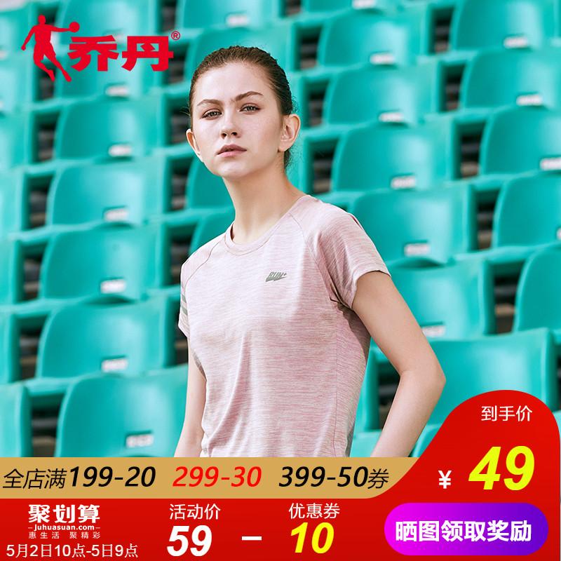 乔丹女装2019春夏新款修身跑步健身上衣短袖运动服圆领纯色T恤衫