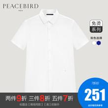 太平鸟男装 夏季新款纯棉免烫短袖衬衫时尚修身桃心刺绣舒适衬衣