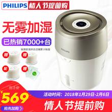 飞利浦空气加湿器家用静音卧室内孕妇婴儿办公室大容量小型HU4803