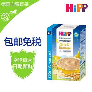 德国直邮hipp喜宝米粉宝宝辅食有机牛奶香蕉燕麦婴儿米粉6个月