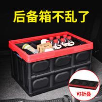 汽车后备箱储物箱车内收纳箱车载整理箱多功能车用收纳车用品超市