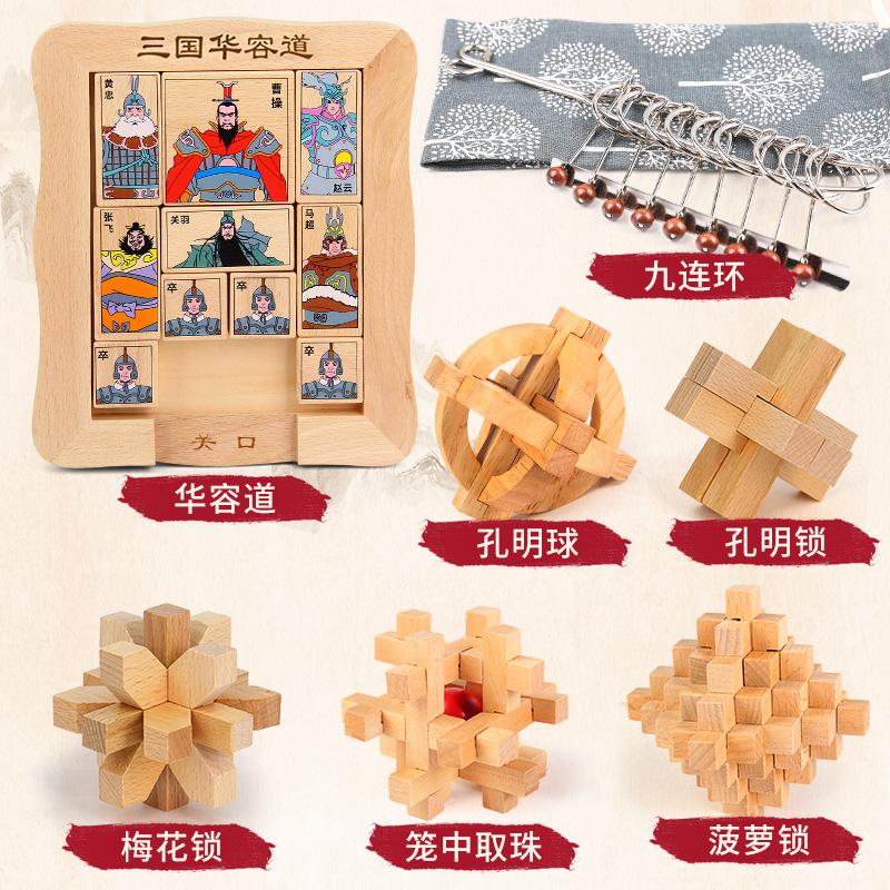 华容道益智玩具小学生教材滑动拼图儿童智力解锁鲁班锁三国孔明锁