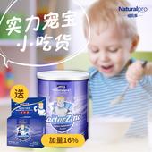 强化补锌含铁维生素 力多锌婴幼儿儿童营养品 新西兰进口 纽贝乐