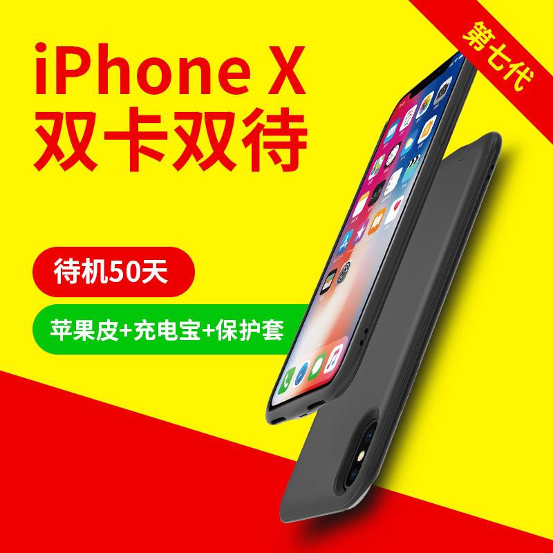 背夹苹果皮双卡双待神器 iphoneX超薄双享号 苹果X副卡通充电宝