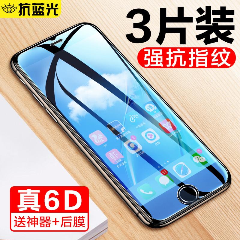 防爆手机玻璃膜