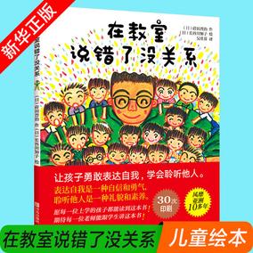 在教室说错了没关系(精) 让孩子在课堂上找到自信 学会勇敢表达自己 幼儿入园心理培养书 儿童绘本读物 正版