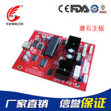 Five Generations USB Grinding Stone Motherboard Special Motherboard Seal Machine General Grinding Stone Motherboard