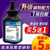 HP1005打印机碳粉HP12A M1005 格韵 适用惠普Q2612A墨粉HP1020图片