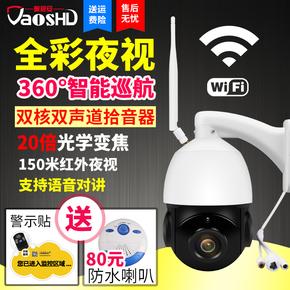 室外网络无线摄像头1080P 20倍变焦wifi球机 监控器高清套装家用