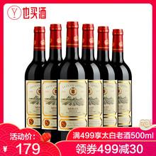 也买酒法国进口维莎梅洛梅洛干红葡萄酒750ml红酒整箱6支