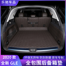 Special for 2020 Mercedes-Benz gle450 backup box cushion gle350 gle450 refitted full enclosure tail box cushion