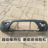 铃木超级维特拉 前保险杠 新款维特拉原车款杠前杠 原厂台湾都有