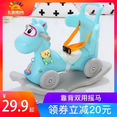 摇摇马木马儿童塑料摇摇车一岁宝宝玩具小两用0-1岁生日周岁礼物