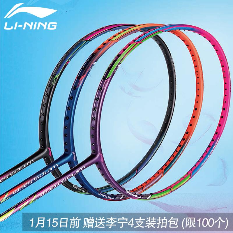 李宁羽毛球拍正品全碳素碳纤维5U超轻进攻型防守型单双拍风暴WS721元优惠券