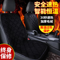 Car heating cushion winter car mat car universal seat electric heating seat cushion 12V car tweezers electric heating pad