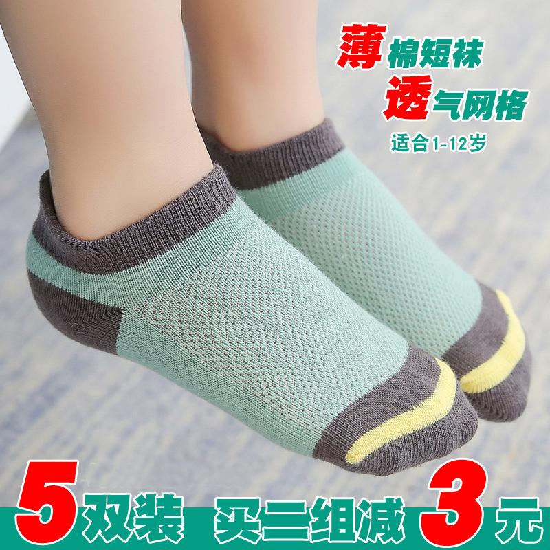 男童船袜子