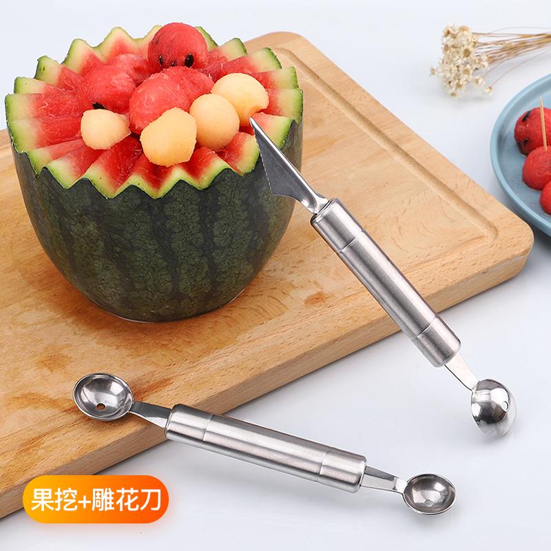 挖球器挖水果球勺子切西瓜器分割器切水果全套工具套装多功能神