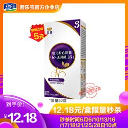 君乐宝奶粉官方直营3段至臻幼儿配方牛奶粉三段18.8g*8条*1盒