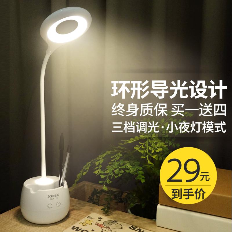 学习台灯充电式