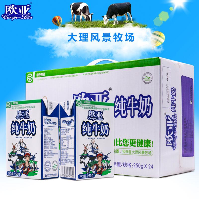 【绿色食品】欧亚 高原生态纯牛奶 250g*24盒/箱 全脂浓醇