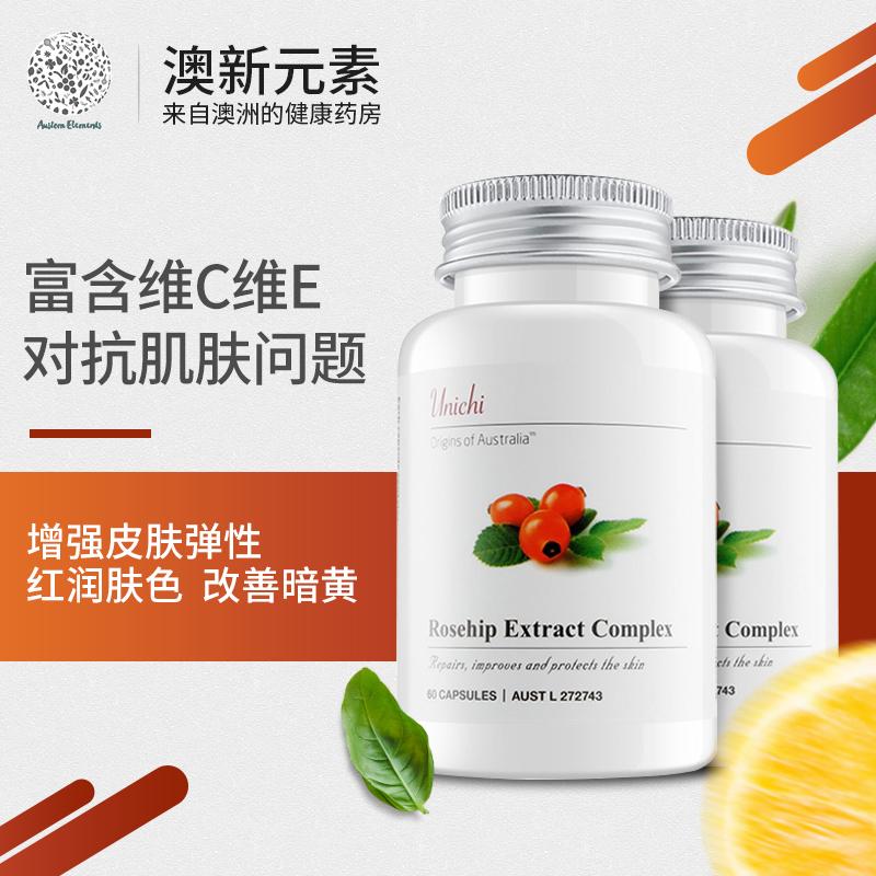 【保税】unichi美白丸玫瑰果精华胶囊澳洲淡斑维生素c胶原蛋白2瓶