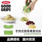 美国进口OXO手持式蔬菜螺旋切丝器 蔬果黄瓜擦丝器面条切长丝刨刀