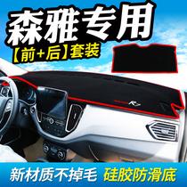 一汽森雅R7改装S80专用M80装饰汽车用品配件中控仪表台防晒避光垫
