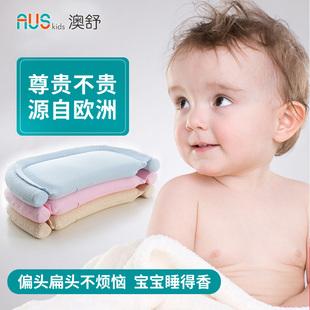 6岁宝宝枕头定型枕四季款 澳舒婴儿枕头防偏头定型枕新生儿0