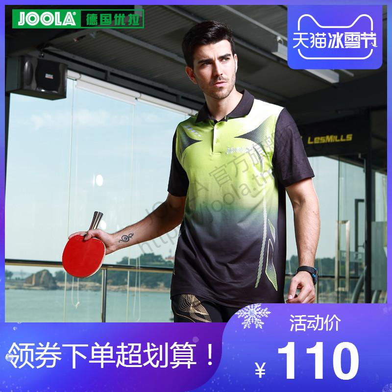 JOOLA优拉尤拉新款乒乓球服夏季短袖男女款T恤训练比赛运动服爵士