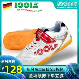 儿童男女童专业夏季透气运动鞋 牛筋底防滑 JOOLA优拉尤拉乒乓球鞋