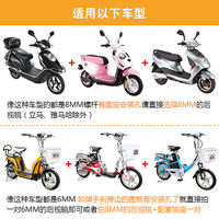 Electric Motorcycle Scooter Bicycle Car Mirror Battery Car Rear View Reflective Mirror General Rearview Mirror