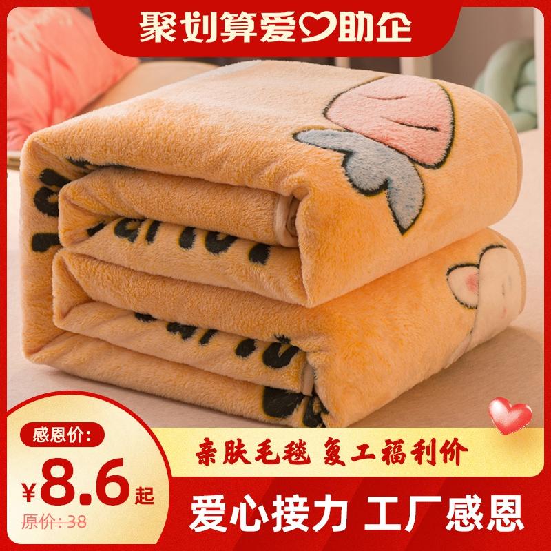 珊瑚毯子办公室午睡小被子冬季加厚保暖学生宿舍床单人法兰绒毛毯