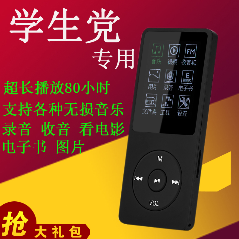 Student mp3 Walkman player with screen mini lossless sports mp4 running