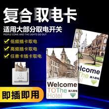 宾馆取电卡通用卡酒店房卡低频插卡取电高频智能感应卡门卡定制