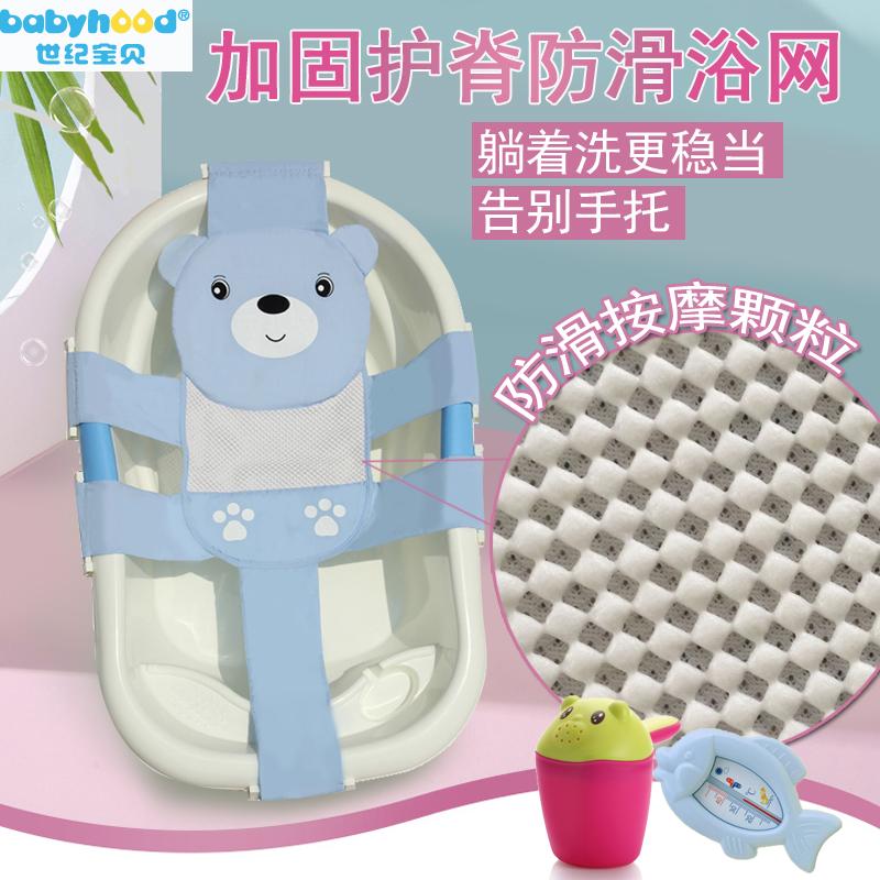 婴儿洗澡神器澡盆通用新生儿童洗澡架可坐躺调节护脊浴网宝宝浴垫