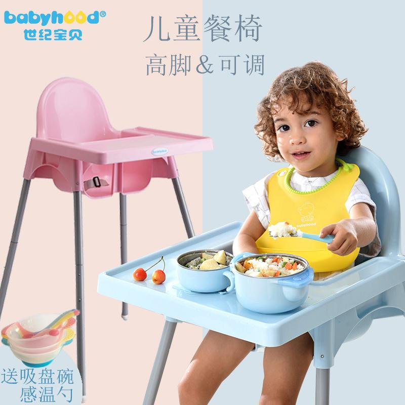 世纪宝贝儿童餐椅