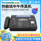 Original authentic Panasonic KX-FT872CN thermal Chinese fax machine / Panasonic nationwide warranty consumer and commercial microphone panasonic fax machine super 862CN