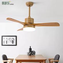 韩家乐北欧吊扇灯餐厅客厅变光遥控LED电风扇吊灯简约实木风扇灯