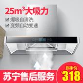 CHABOSS 油烟机家用不锈钢抽油烟机顶吸欧式吸油烟机特价自动清洗