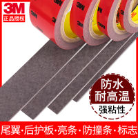 3m double-sided adhesive strong car special ultra-thin tape seamless sponge waterproof high temperature fixed vehicle adhesive paste