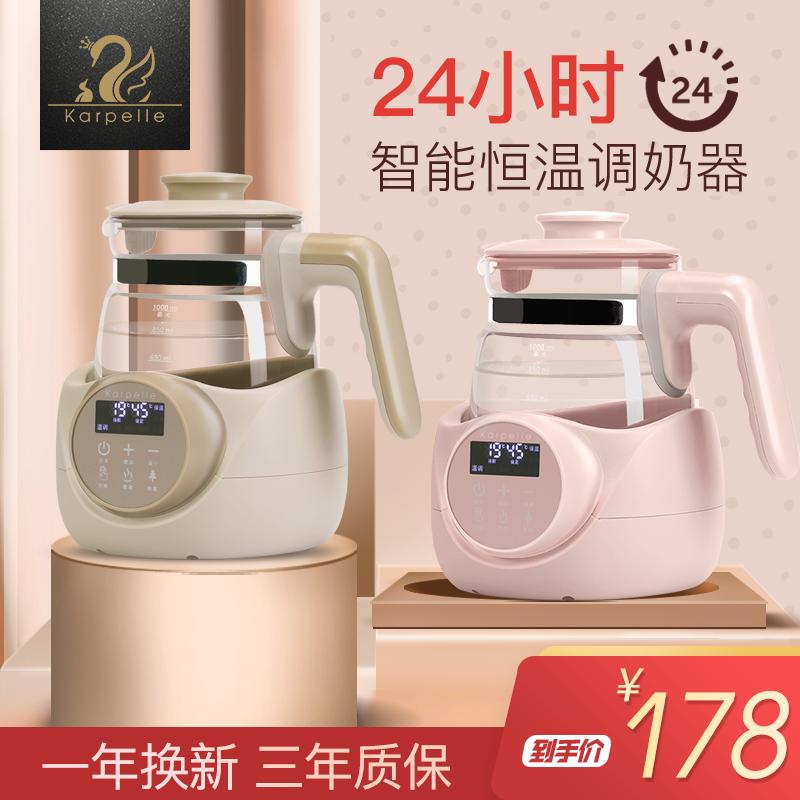 英国karpelle恒温调奶器婴儿水壶热智能冲奶机泡奶粉全自动温奶暖