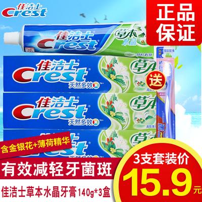 佳洁士牙膏140g*3支家庭装草本水晶薄荷型口气清新牙龈护理送牙刷
