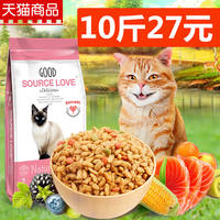 Cat food 5kg10 kg into cat pussy wandering old cat cat food big bag 20 ocean fish flavor pet food