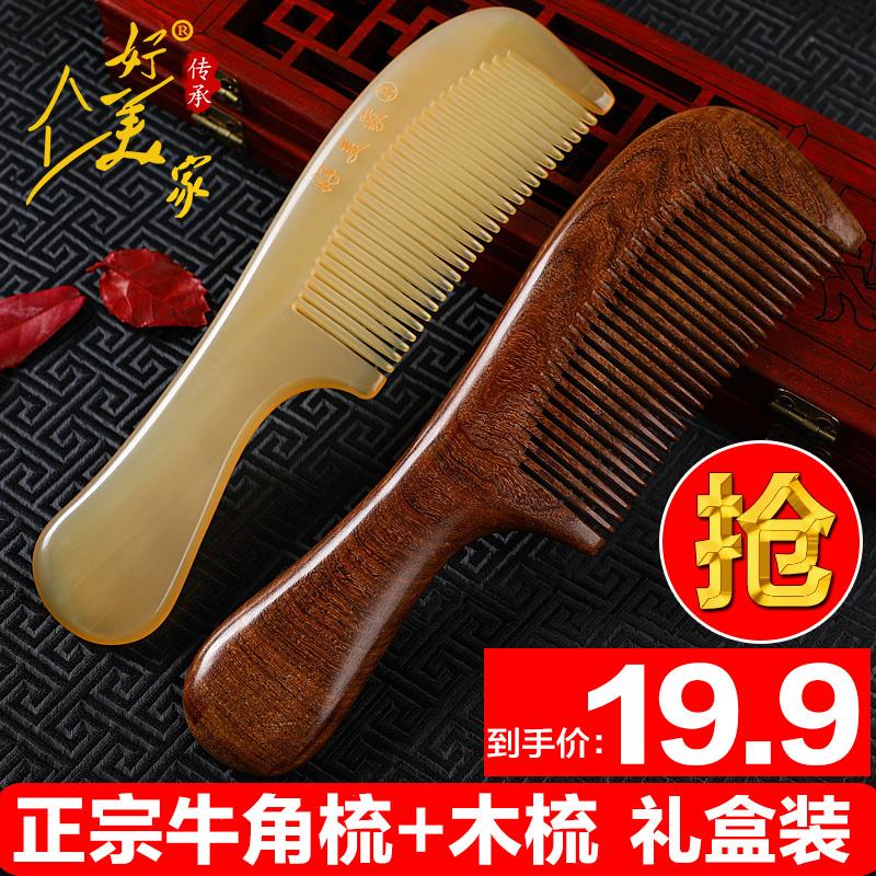 檀木梳子天然正品