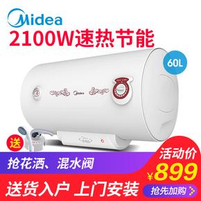 Midea/美的 F60-21WA1 电热水器60升家用速热大容量洗澡储水式60L