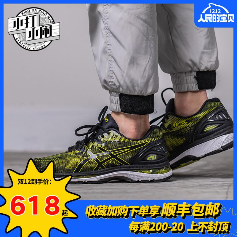 【特价清仓】 Asics 亚瑟士男鞋缓冲跑步鞋NIMBUS 20 T800N-8990
