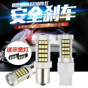 专用于本田新老款思域CRV思威飞度思迪爆闪尾灯改装LED后刹车灯泡