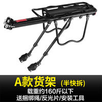 Quick release bicycle rear shelf mountain bike rear frame rear frame can carry people luggage rack bicycle equipment accessories