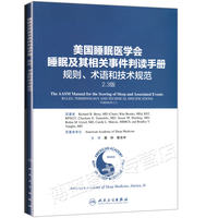 American Academy of Sleep Medicine Sleep and Related Events Interpretation Manual Rules, Terminology and Technical Specifications Gao He Yin Guangzhong 9787117248075 September 2017 Reference Book